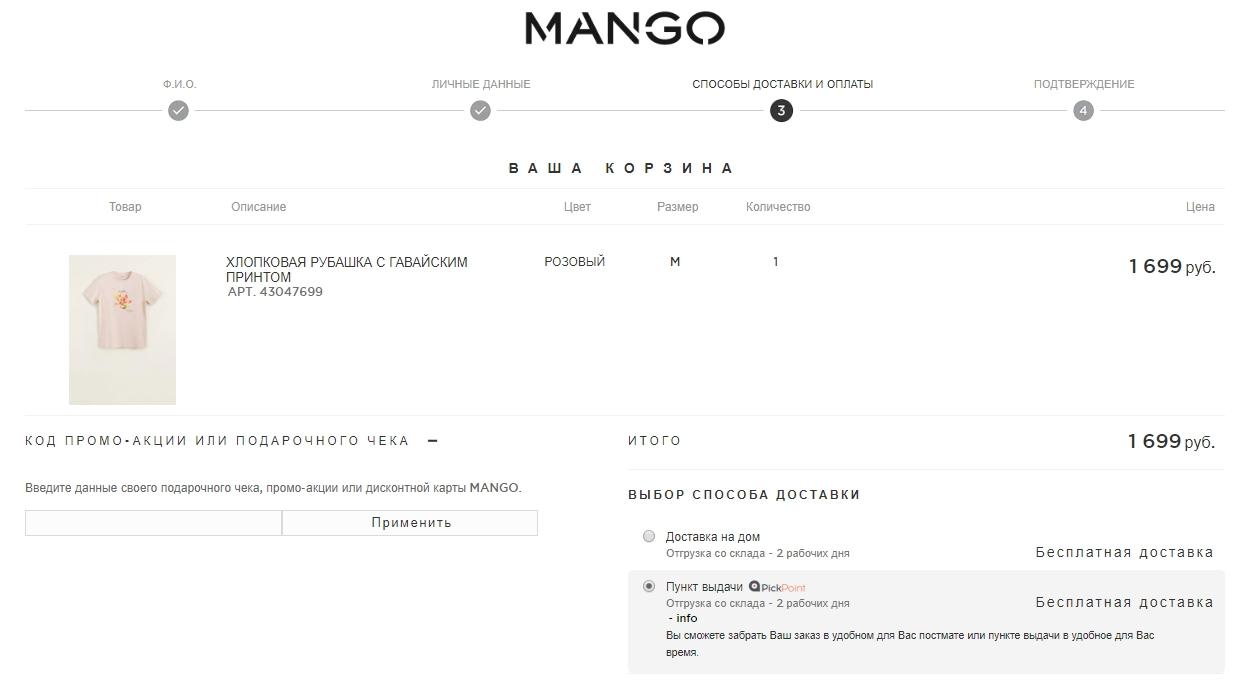 mango крым