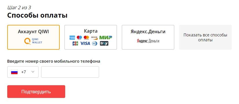 Алиэкспресс Крым как оплатить