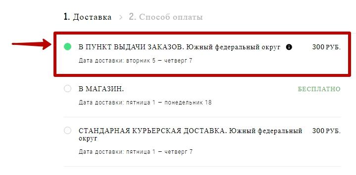 Bershka доставка в Крым