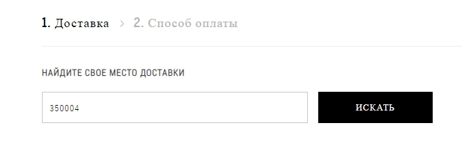 Bershka доставка в Симферополь