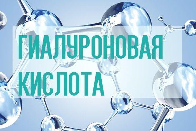 Популярные товары iHerb - Гиалуроновая кислота