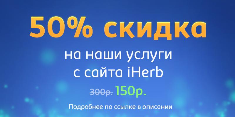 Акция для заказов с iHerb - скидка 50% на наши услуги