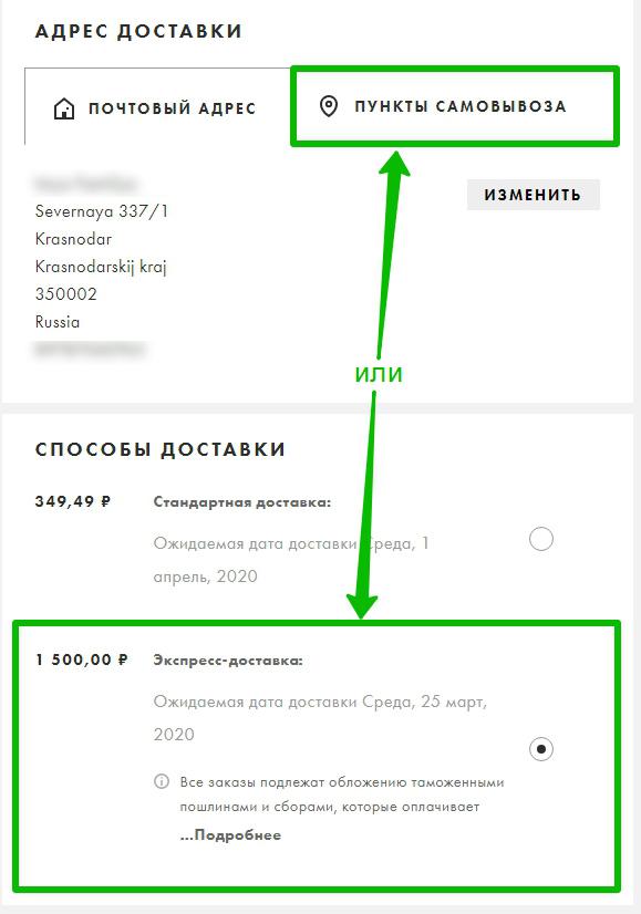 asos доставка в Крым