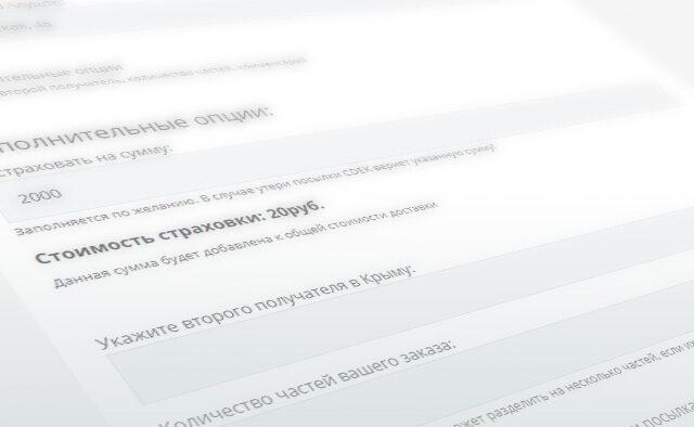 Страховка посылок - новая опция при оформлении заявки!