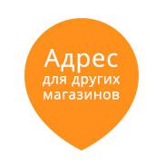 адрес для доставки в Крым для других магазинов