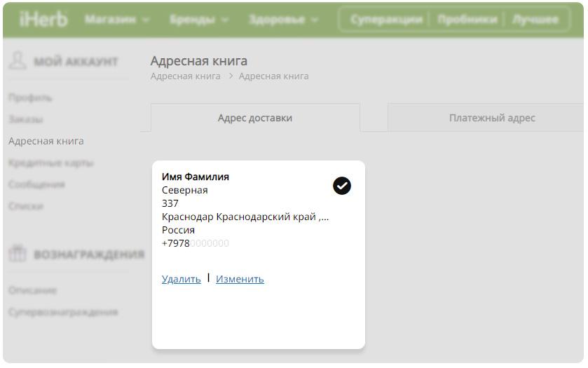adres_dostavki_iherb_krim