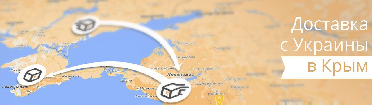 Доставка посылок с Украины в Крым